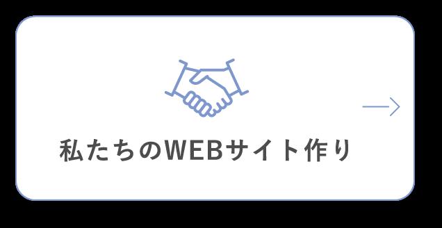 私たちのWEBサイト作り